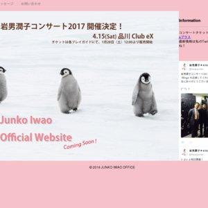 岩男潤子コンサート2017「Wings」