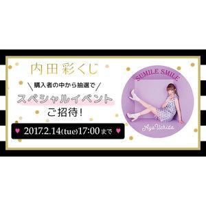 内田彩スペシャルイベント(仮)