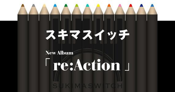 """スキマスイッチ TOUR 2017 """"re:Action"""" [大阪公演]"""