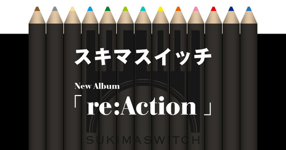 """スキマスイッチ TOUR 2017 """"re:Action"""" [北海道公演]"""