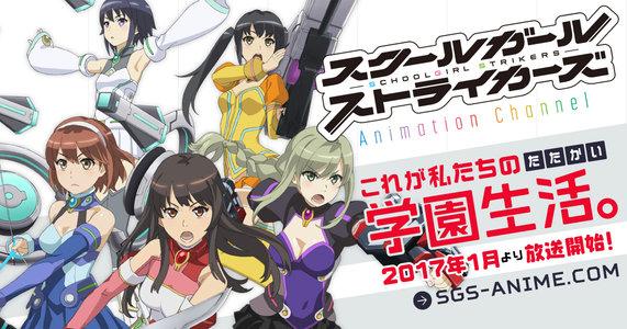 スクールガールストライカーズ AnimationChannel 五稜館学園 夏まつり!!(夜の部)
