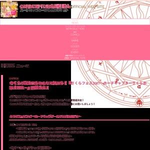 さくらフェス2017~カードキャプターさくらお誕生日会~夜公演