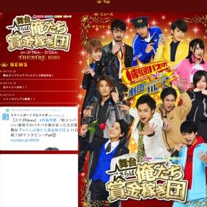 TOEI HERO NEXT ステージ 舞台「さらば俺たち賞金稼ぎ団」 2017/2/21(火)19:00