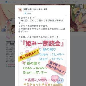 姫みー朗読会 2017/2/18 13:00