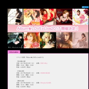 Album★LOVE×Live2017 大阪公演