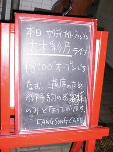 大木彩乃ライブ10/28