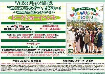 """Wake Up, Girls!の""""WUGWUGランド""""へようこそ〜! 〜WUGちゃんとアフターデート〜 トークショーイベント"""