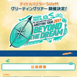 THE IDOLM@STER SideM GREETING TOUR 2017 ~BEYOND THE DREAM~ 愛知公演 Day1