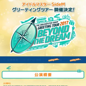 THE IDOLM@STER SideM GREETING TOUR 2017 ~BEYOND THE DREAM~ 東京公演