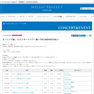 モーニング娘。'17コンサートツアー春 〜THE INSPIRATION !〜 大阪2日目夜公演