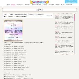 チームしゃちほこSPRING TOUR2017 おわりとはじまり~#ナゴヤの大逆襲~ 愛知公演2日目