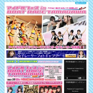 アイドルフェス in BOAT RACE TAMAGAWA Vol.21