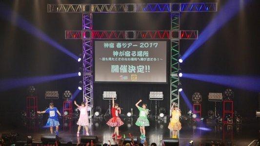 神宿 春ツアー2017 「神が宿る場所~誰も見たことのない場所へ翔び立とう!~」 東京公演