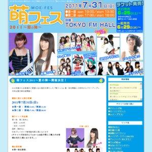 萌フェス2011~夏の陣~ 第二部