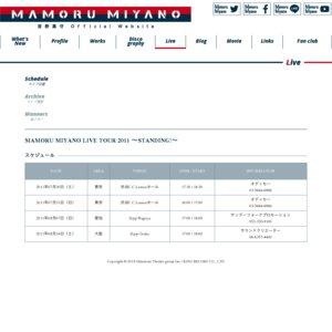 MAMORU MIYANO LIVE TOUR 2011 ~STANDING!~ 東京公演2日目