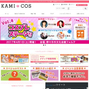コスプレ☆ステージ!!Vol.4 声優トークショー