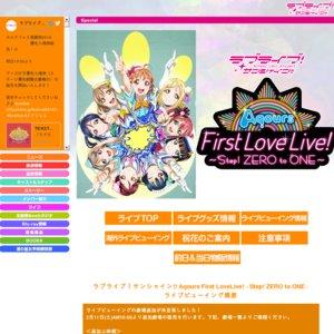 ラブライブ!サンシャイン!! Aqours First LoveLive! ~Step! ZERO to ONE~ Day.1 国内/海外ライブビューイング