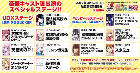 ゲームの電撃 感謝祭2017&電撃文庫 春の祭典2017&電撃コミック祭2017 UDXステージ『エロマンガ先生』