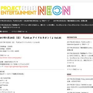 『Live at アイドルネオン!』vol.45【第2部】