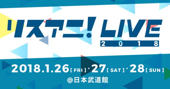 リスアニ!LIVE 2018 SATURDAY STAGE