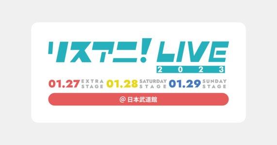 リスアニ!LIVE 2018 2日目