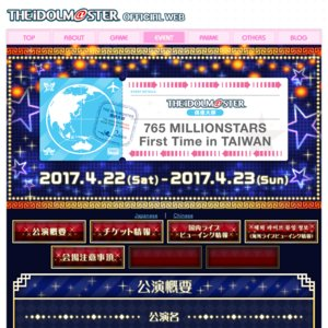 THE IDOLM@STER 765 MILLIONSTARS First Time in TAIWAN 1日目 国内外ライブビューイング