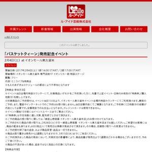 エラバレシ 3rdシングル「バスケットクィーン」発売記念イベント at イオンモール東久留米 第2部