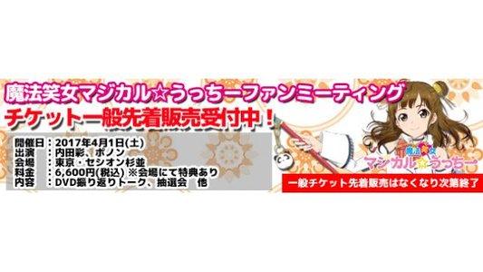 魔法笑女マジカル☆うっちーファンミーティング〈一部〉