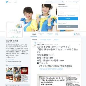 【1/31】ユメオイ少女定期公演 『それでも追いかけたいんだ!!』