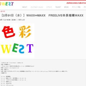 WAXX∞MAXX FREELIVE@長堀橋WAXX