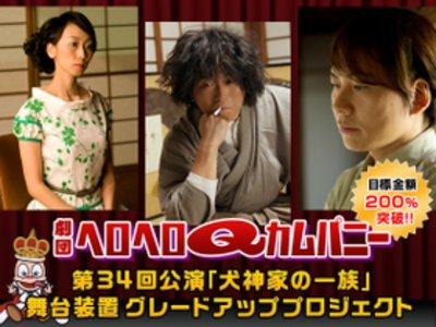 劇団ヘロヘロQカムパニー第34回公演「犬神家の一族」4/22昼公演