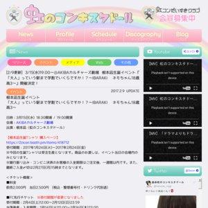 根本凪生誕イベント『「大人」っていう駅まで学割でいくらですか!?〜IBARAKI ネモちゃん18歳高3〜』