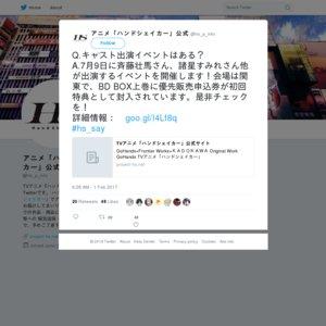 TVアニメ「ハンドシェイカー」スペシャルイベント ~たいへんたいへん!みんなハンドシェイカーになっちゃった!~昼