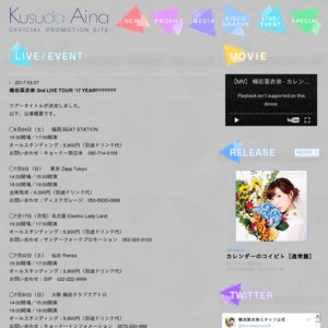 楠田亜衣奈 2nd LIVE TOUR '17 YEAR♡♡♡♡♡♡♡ 愛知公演