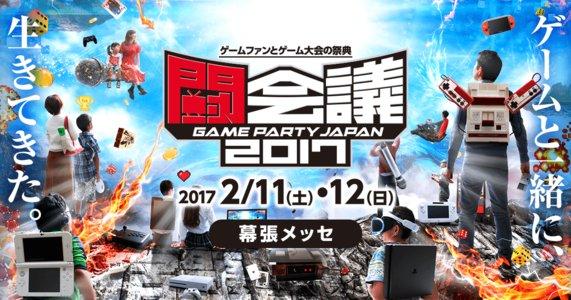 闘会議2017 ~ゲームファンとゲーム大会の祭典~ 1日目