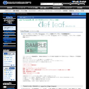 2/19 Clef Leaf メジャーデビューシングル「Evergreen」発売記念イベント 1回目