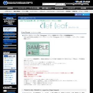 2/19 Clef Leaf メジャーデビューシングル「Evergreen」発売記念イベント 2回目