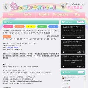 アイドルネッサンス×虹のコンキスタドール 2マンライブ「虹をかけルネッサンス」