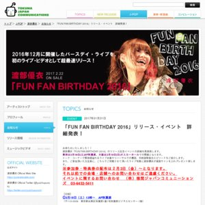 「FUN FAN BIRTHDAY 2016」リリース・イベント【東京1部】