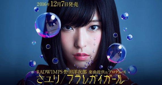 【愛知県】『平行線』発売記念ミニライブ&サイン会 アスナル金山 14:00の部(予約会)