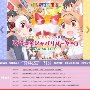 アニメ「けものフレンズ」CD発売記念スペシャルイベント第一弾 (お台場)