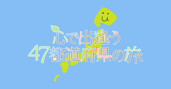吉岡亜衣加 全国ツアー2016~2017「心で出逢う47都道府県の旅」【福島】
