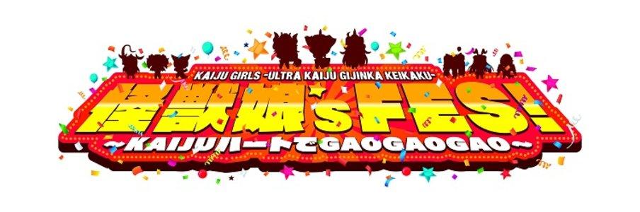 怪獣娘's FES!~KAIJUハートでGAOGAOGAO~ 夜の部