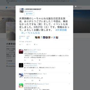 井澤詩織のしーちゃんねる 渋谷で甘やかしーちゃんねる~SideにM~