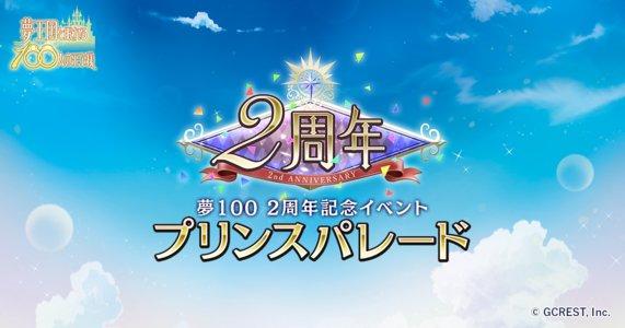 夢王国と眠れる100人の王子様 2周年記念イベント プリンスパレード<夜公演>