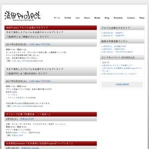 流田Project結成8周年東名阪ワンマン~8年たったよ!~ 大阪RUIDO