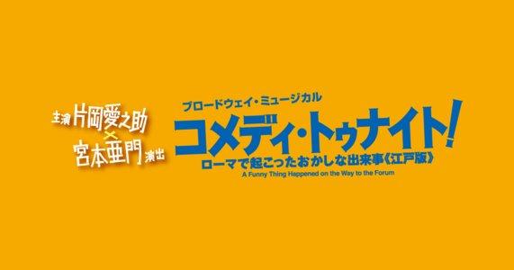 コメディ・トゥナイト! 3月21日(火) 昼の部 11:30~