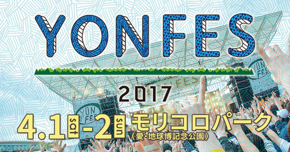 YON FES 2017  Day1