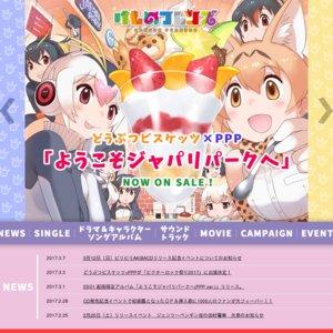 アニメ「けものフレンズ」CD発売記念スペシャルイベント第二弾 (秋葉原)