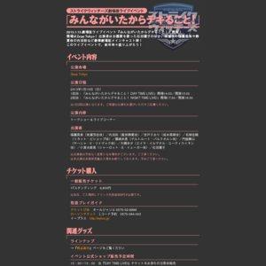 ストライクウィッチーズ劇場版 『みんながいたからデキること!DAY TIME LIVE!』